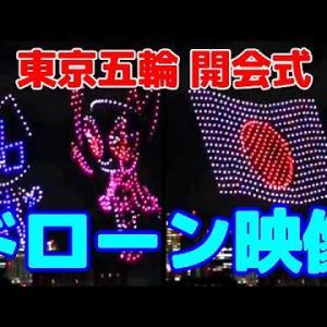 【世界が感動】「TOKYO2020オリンピック開幕」幻想的なドローン
