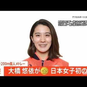 【速報】東京五輪 競泳女子200m個人メドレーで大橋悠依選手が金メダル