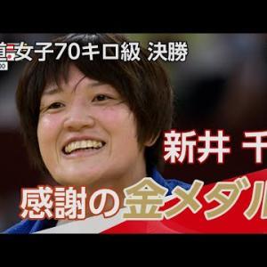 【NHK】2分でわかる!新井千鶴金メダル!「すべての人に感謝」| 柔道女子70キロ級 | 決勝 | 東京オリンピック