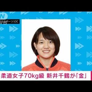 柔道女子70kg級で新井千鶴が金メダル 東京五輪(2021年7月28日)