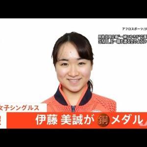 【速報】東京五輪・伊藤美誠選手 銅メダル