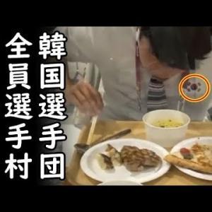 東京オリンピック選手村で食事する韓国人選手が日本で話題に⇒食ってる奴は誰だ?韓国人が人格攻撃開始、一方、韓国選手専用特製キムチ弁当が耳を疑う悲惨な代物だと判明、韓国選手全員選手村w【カッパえんちょー】