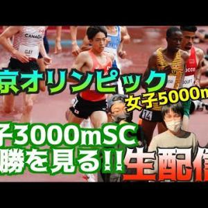 【東京五輪】東京五輪が熱い!男子3000mSC決勝&女子5000m決勝を見る!【生配信】