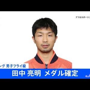 【速報】東京五輪・ボクシング男子フライ級 田中亮明メダル確定