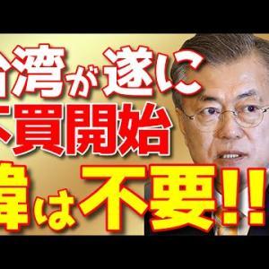 【海外の反応】台湾「あそこの商品はいらん!」非常事態の台湾でお隣製品の騒動が発生!?サムスンのスマホと東京五輪の新たな難癖も