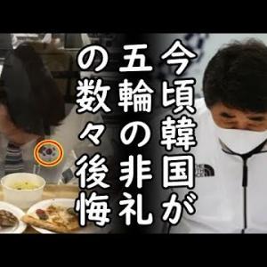 韓国人が今更東京五輪を振り返り東京五輪ボイコット宣言や反日垂れ幕や放射能フリー弁当等を恥じたフリして反日を棚上げし関係改善をとか言いたいつもりらしいが時既にお寿司【カッパえんちょー】