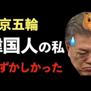 韓国人であることが恥ずかしい!東京五輪で恥さらし!韓国政府、メディア、選手、ボイコットなど非常識行動【Masaニュース雑談】