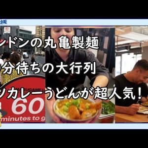【海外の反応】ロンドンの丸亀製麺で60分待ちの大行列、東京オリンピック選手村の影響か?【ゆっくりニュース速報】