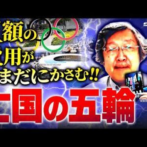 【巨額の費用がいまだにかさむ】亡国の東京オリンピックとは?【東京五輪は本当にやってよかったのか?スポーツを利用し膨らんだ利権構造を検証する】