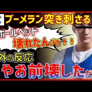 (日本に文句言いたくて必死)東京五輪韓国選手「段ボールベッド壊れたニダ!試合までは耐えてくれ…」→むしろどうやって壊したの?非難殺到(韓国の反応)