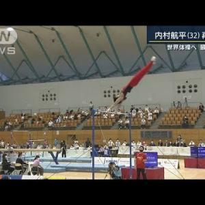 東京五輪以来の実践 世界体操へ内村航平注目の演技(2021年9月23日)