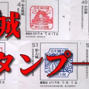 【日本100名城】スタンプ画像・設置場所一覧