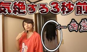 【ドッキリ】家に帰ると鏡に幽霊が映り込んでいたら...