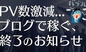 【悲報】ブログ、ガチでオワコンに...