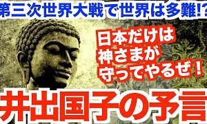 【驚愕】日本だけは、神さまが守ってやるぜ!井出国子の予言 神さまと呼ばれた女性 第三次世界大戦で世界は多難【都市伝説】