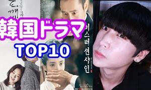 【韓流】韓国の2015年2019年韓国ドラマTOP10!!韓国人が教えます!