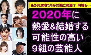 2020年に熱愛&結婚する可能性の高い9組の芸能人【メディア記者が情報提供】