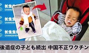 後遺症の子ども続出の中国不正ワクチン「ぜったいに許せない!」| 毒疫苗 | 新唐人|時事報道 | 中国情報