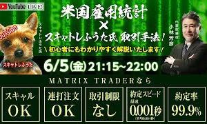 2020年6月5日(金)雇用統計Live!