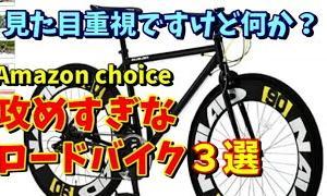 【ロードバイク通販】攻めすぎなロードバイク3選~見た目で攻めたら走りは守りましょうw~