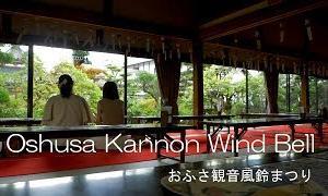 おふさ観音風鈴まつり 2019 奈良県橿原市 Oshusa Kannon Wind Bell Festival Kashihara City, Nara Japan