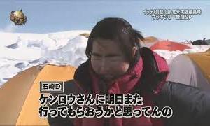 イモト&石崎D マッキンリー登頂後のキスシーン