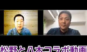 #2 サバンナ八木と松野浩行のコラボ動画!