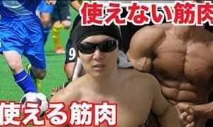 サッカー選手の使える筋肉とボディビルダーの使えない筋肉!!
