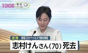 【速報】志村けん死去 バナナマン・設楽