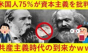 【悲報】アメリカ人の75%が「資本主義は社会の役に立っていない!」と回答へwwwwwwwww