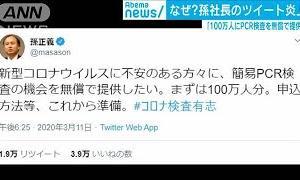 「100万人にPCR検査無償で・・・」孫社長のツイート炎上(20/03/12)
