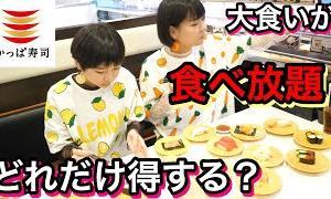 【大食い】かっぱ寿司さんで60分食べ放題!大食いの人が食べたらどれだけお得!?【双子】