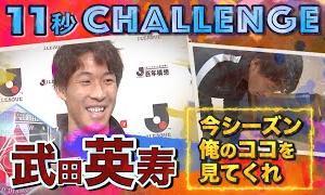 【スパサカチャレンジ】11秒CHALLENGE~武田英寿(浦和レッズ)編~