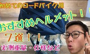 【初めてのロードバイク用】おすすめ人気ヘルメット 7選!! 仕様・実測重量もあり。