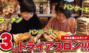 【大食い】3店舗トライアスロン!大名古屋ビルヂングの中の飲食店が集まった大名古屋DININGで双子対決!【双子】