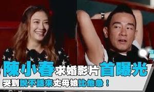 【妻子的浪漫旅行】陳小春求婚影片首曝光  哭到說不話來