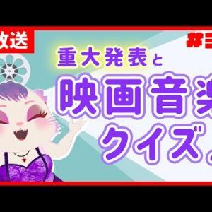 【生放送】映画音楽クイズ選手権&重大発表もあるよ!! #38 【奏MiMi】
