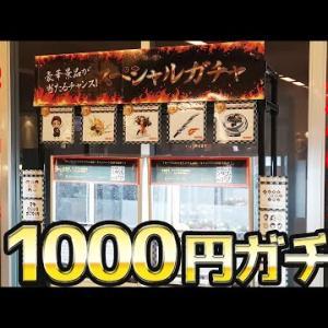鬼滅の刃 無限列車編上映映画館限定!高額フィギュアが当たる1000円ガチャやってみた