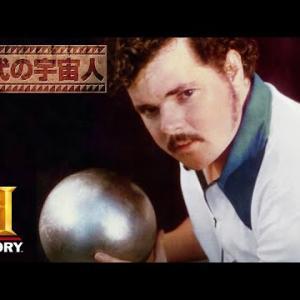 【宇宙から降ってきた謎の金属球の正体は?】古代の宇宙人「空から降る金属球」1/4