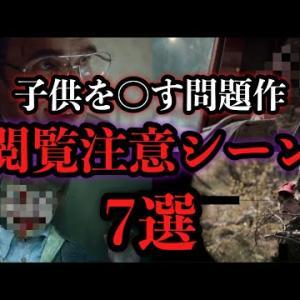 【問題作】映画『ハウス・ジャック・ビルト』の閲覧注意シーン7選。