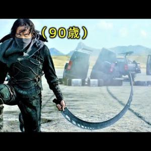 【映画紹介】時速1,420kmで敵を切り裂く90歳のスーパーヒーロー