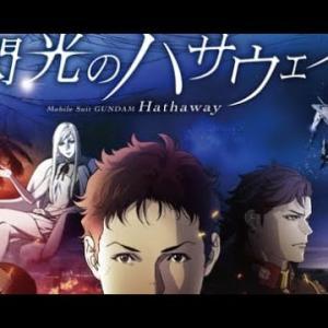 機動戦士ガンダム 閃光のハサウェイ映画フル2021