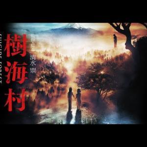 樹海村 怖い 映画 2021 日本 マジで怖いホラー映画フル