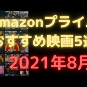 【2021年8月】アマゾンプライムビデオおすすめ映画5選【Amazon Prime video・アマプラ・Amazonプライム】