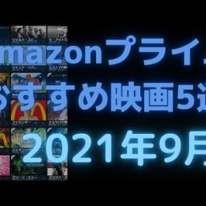 【2021年9月】アマゾンプライムビデオおすすめ映画5選【Amazon Prime video・アマプラ・Amazonプライム】