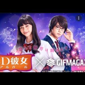 Real Girl 3D彼女 リアルガール2021🌸 💙 恋愛映画フル2021 FULL HD