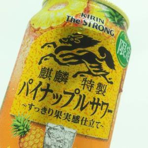 KIRIN The STRONG パニナップルサワー ~すっきり果実感仕立て~