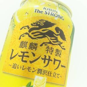 KIRIN The STRONG レモンサワー ~追いレモン潤沢仕立て~