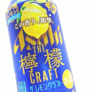 Asahi THE 檸檬 CRAFT 地中海レモン