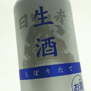 日本盛 生酒 しぼりたて